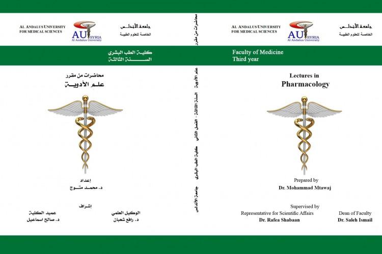 علم الأدوية (2)