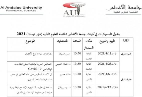 News: جدول السمينارات في الكليات لجامعة الأندلس شهر نيسان 2021