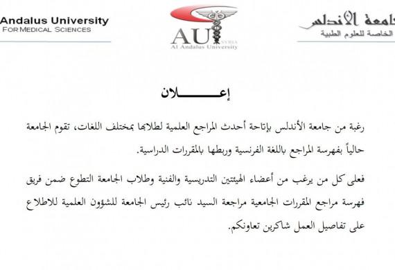 News: إعلان العمل التطوعي في فهرسة المراجع العلمية للمقررات الدراسية في جامعة الأندلس